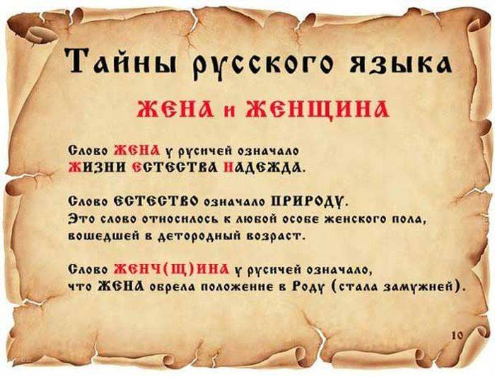 http://bygaga.com.ua/uploads/posts/1370071381_tayni_i_fakti_o_russkom_yazike-13.jpg
