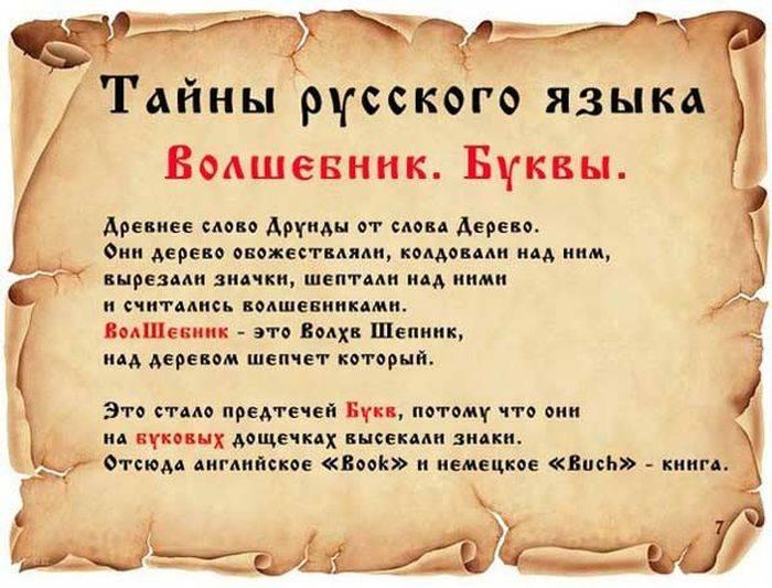 http://bygaga.com.ua/uploads/posts/1370071382_tayni_i_fakti_o_russkom_yazike-9.jpg