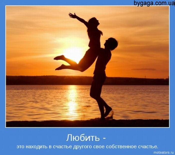 Позитивные мотиваторы про любовь