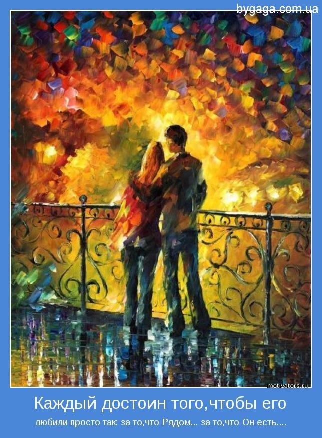 Про любовь чувства девушки и парня