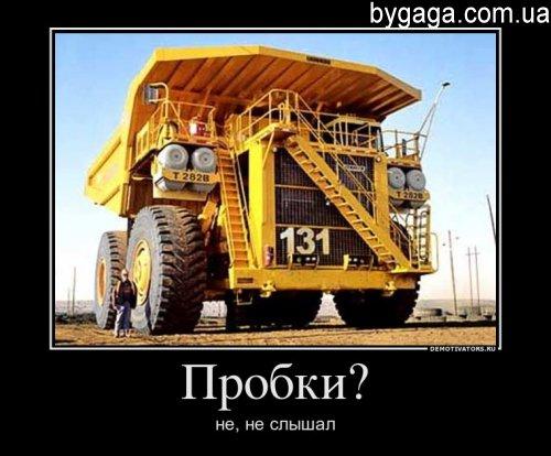 Демотиваторы приколы на разные темы!: bygaga.com.ua/demotivators/demotivatory-prikoly/1589-demotivatory...