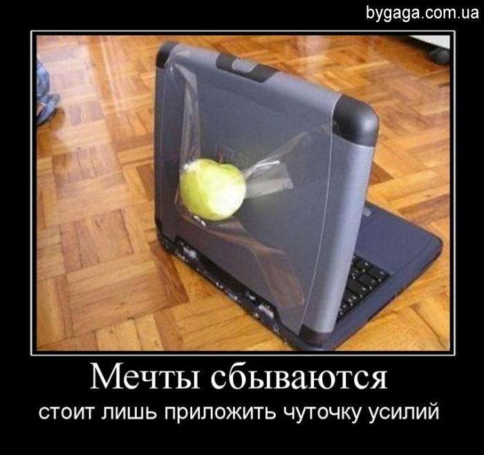 демотиваторы приколы 2012!...