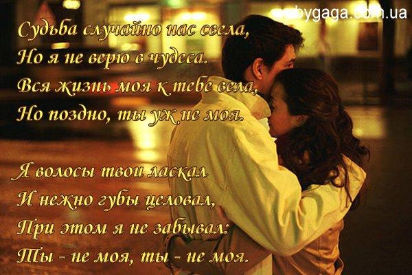 картинки с надписями со смыслом про любовь: