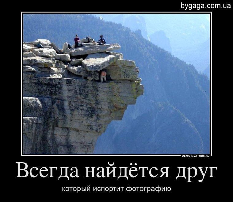 Смешные демотиваторы: bygaga.com.ua/demotivators/demotivatory-prikoly/2489-smeshnye...