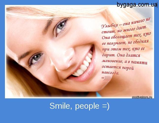 фото с улыбками