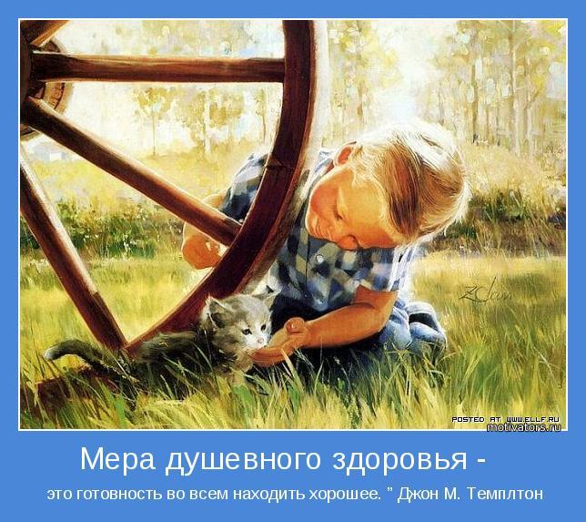 Позитивные мотиваторы про детишек (43 фото)