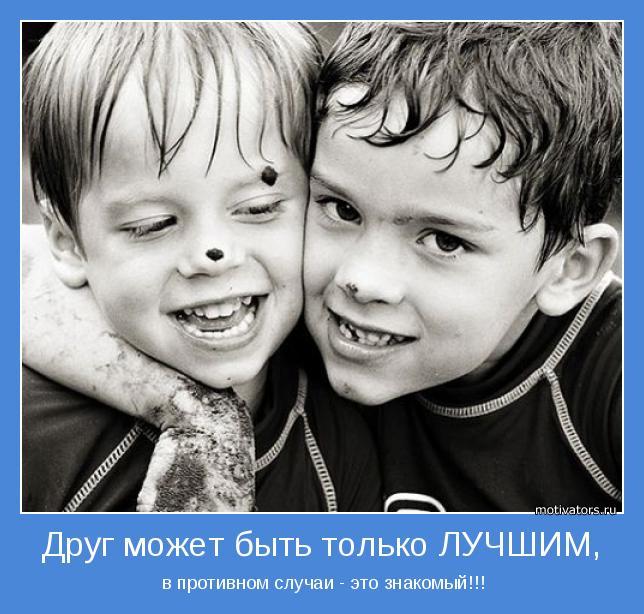 http://bygaga.com.ua/uploads/posts/2013-08/1375877651_krasivye-motivatory-o-druzhbe-i-druzyah-9.jpg