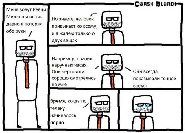 Комиксы и интернет мемы 40 фото