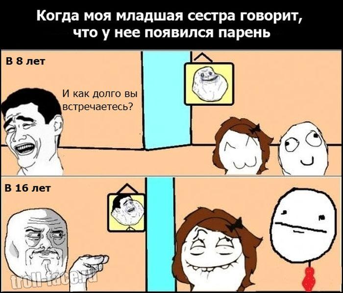 Комиксы и интернет мемы 38 фото