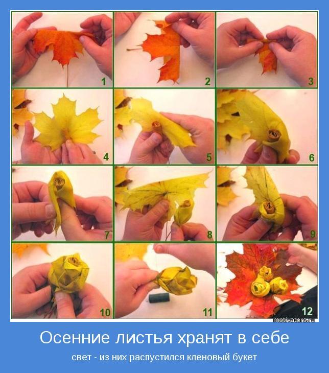 Листья для цветов своими руками фото