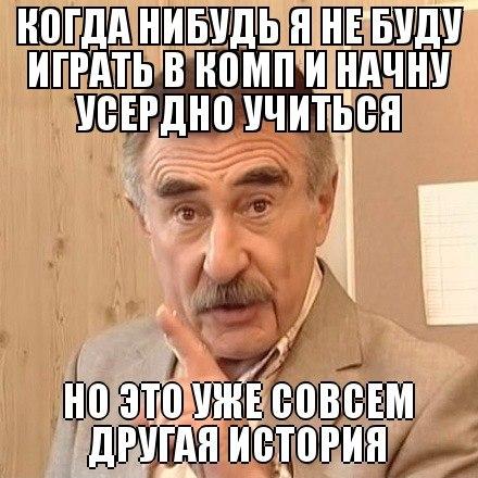 Мемы 18
