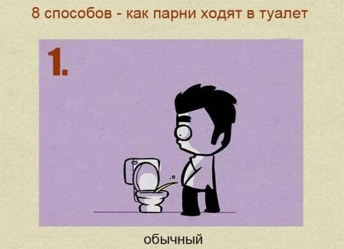 Ролики парни в туалете 4 фотография