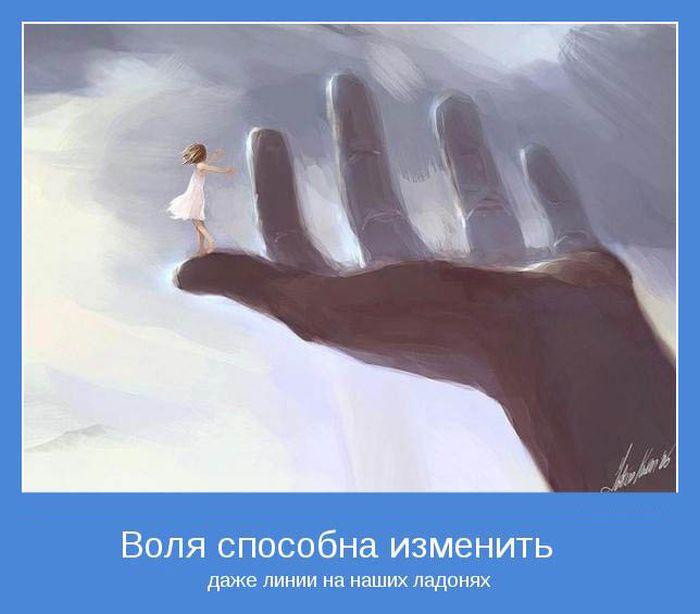 ВОЛЯ в терминах нагваля 1384880112_samie_interesnie_motivatori-32