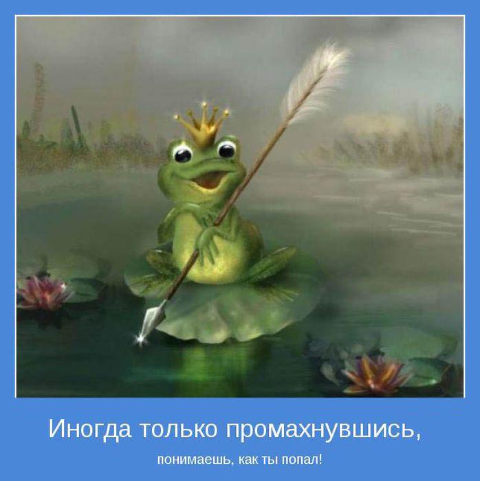 Я хочу, чтобы Вы улыбнулись. 1384880117_samie_interesnie_motivatori-35
