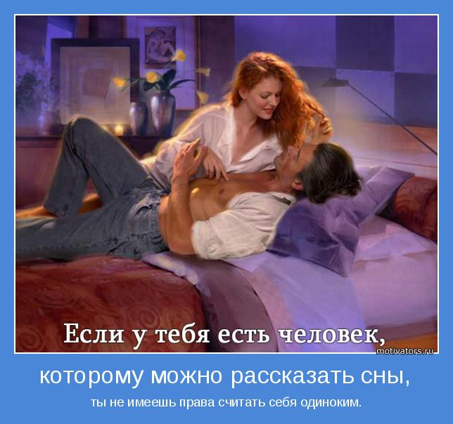 Я хочу, чтобы Вы улыбнулись. 1385742070_dobrye-i-laskovye-motivatory-38
