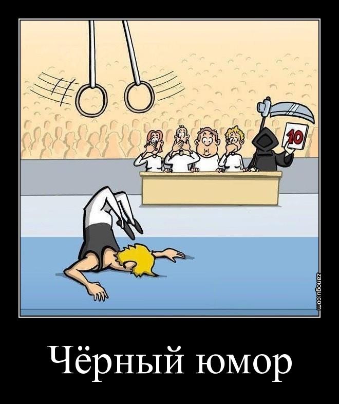 Чёрные анекдоты и шутки