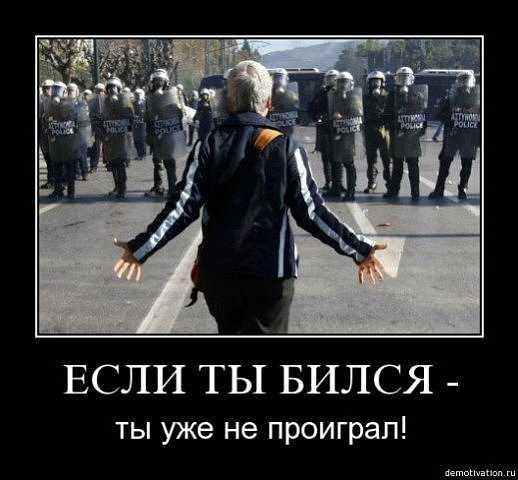http://bygaga.com.ua/uploads/posts/2013-12/1387447314_krasivie_demotivatori_so_smislom-102.jpg