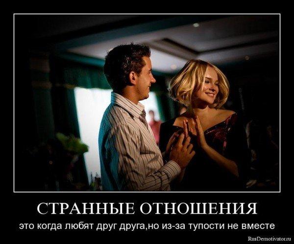 картинки про отношения