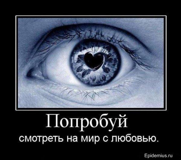 И интересные демотиваторы про любовь