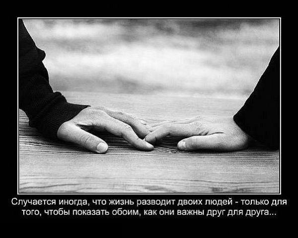 Демотиваторы про любовь со смыслом