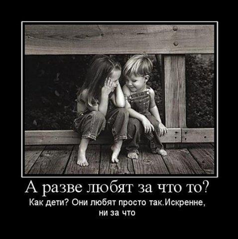 http://bygaga.com.ua/uploads/posts/2014-01/1389454503_demotivatori_lyubov-393.jpg