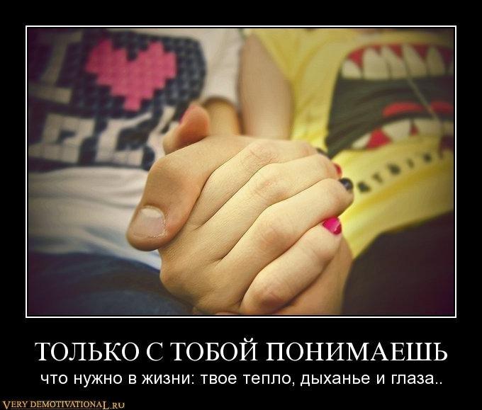 Парень держит в своих руках мои руки 133