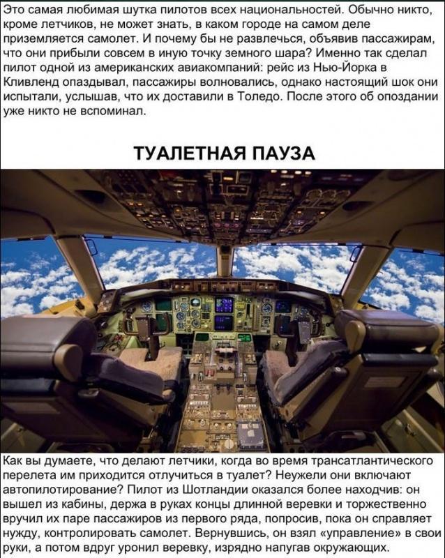 Приколы и шутки пилотов (9 фото): bygaga.com.ua/pictures/cool-pictures/19682-prikoly-i-shutki-pilotov...
