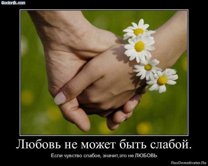 http://bygaga.com.ua/uploads/posts/2014-01/thumbs/1389464533_demotivatori_lyubov-335.jpg