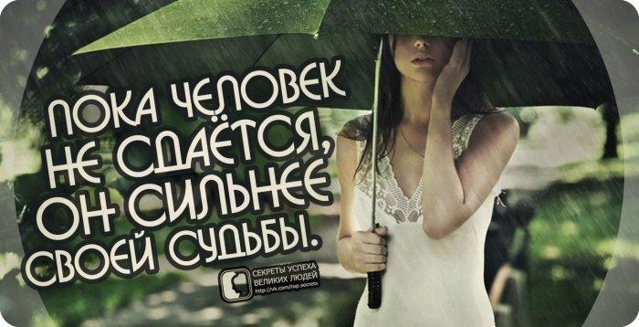http://bygaga.com.ua/uploads/posts/2014-01/thumbs/1390604868_sekrety-uspeha-velikih-ljudej-20.jpg