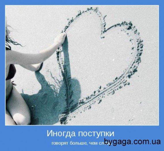 Про любовь и светлые чувства для всех