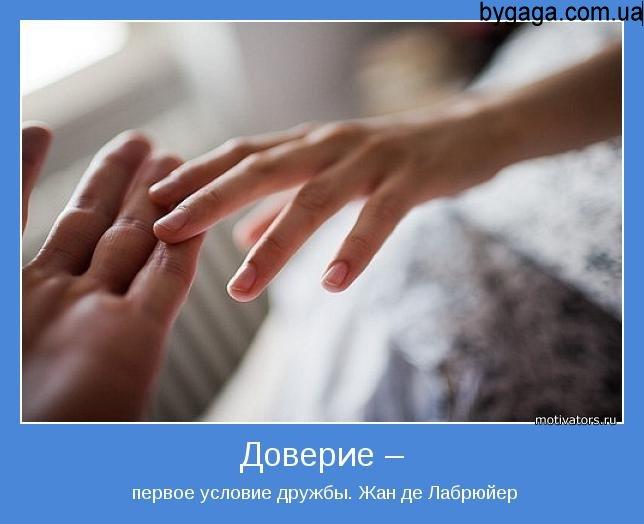 Важно чувствовать твою руку в своей