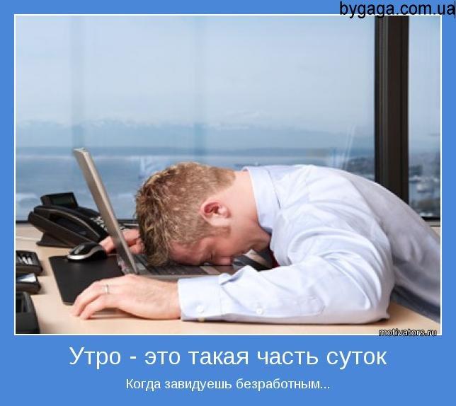позитивные картинки про работу