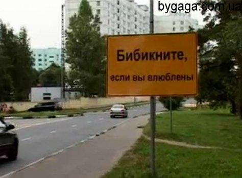 дорожные приколы: