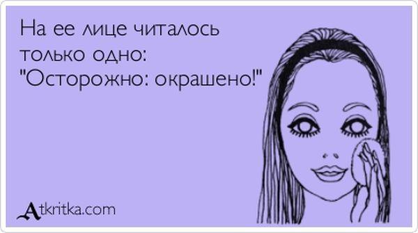 http://bygaga.com.ua/uploads/posts/2014-07/1404477558_atkritki_prikolnie_smechnie_ot_bygaga-273.jpg