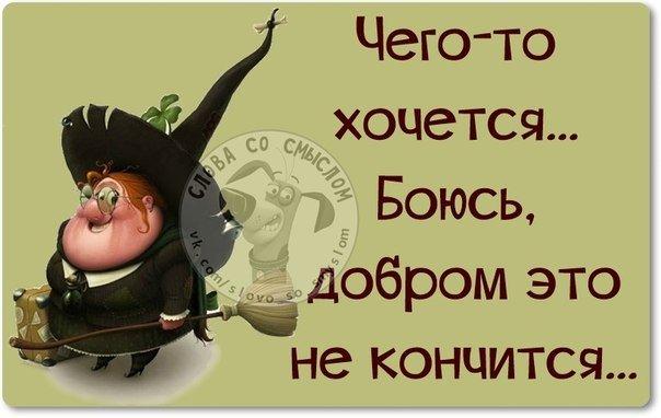 http://bygaga.com.ua/uploads/posts/2014-09/1410266808_frazochki-kartinochki-pozitivchik-7.jpg