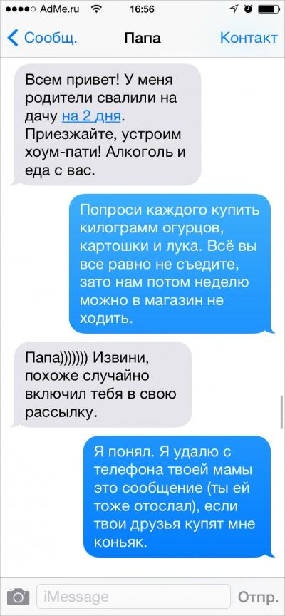 sms интересное