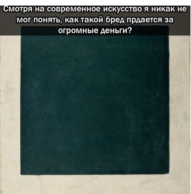 Немного про современное искусство (5 фото): http://bygaga.com.ua/pictures/cool-pictures/21627-nemnogo-pro-sovremennoe-iskusstvo-5-foto.html