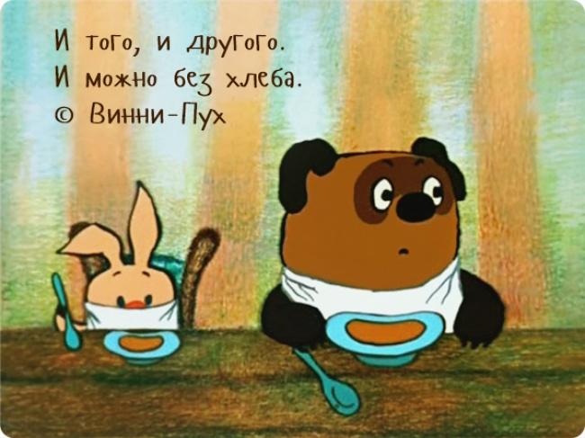 Наши любимые фразы из любимых советских мультиков (17 фото)