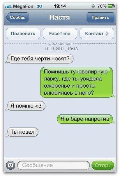 Новая порция прикольных СМС (39 фото)