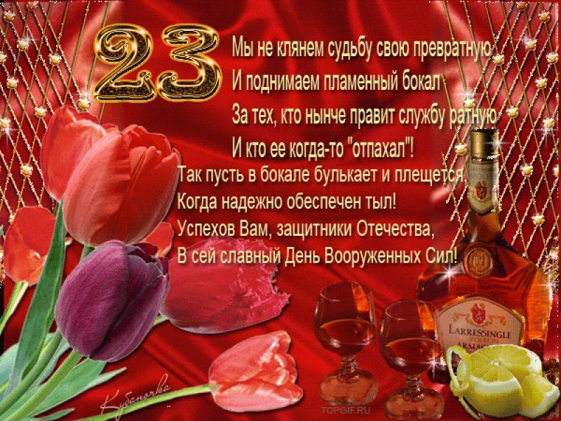 Картинка на открытку к 23 февраля