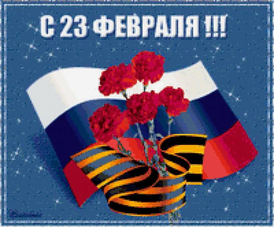 Поздравления на день Конституции 81