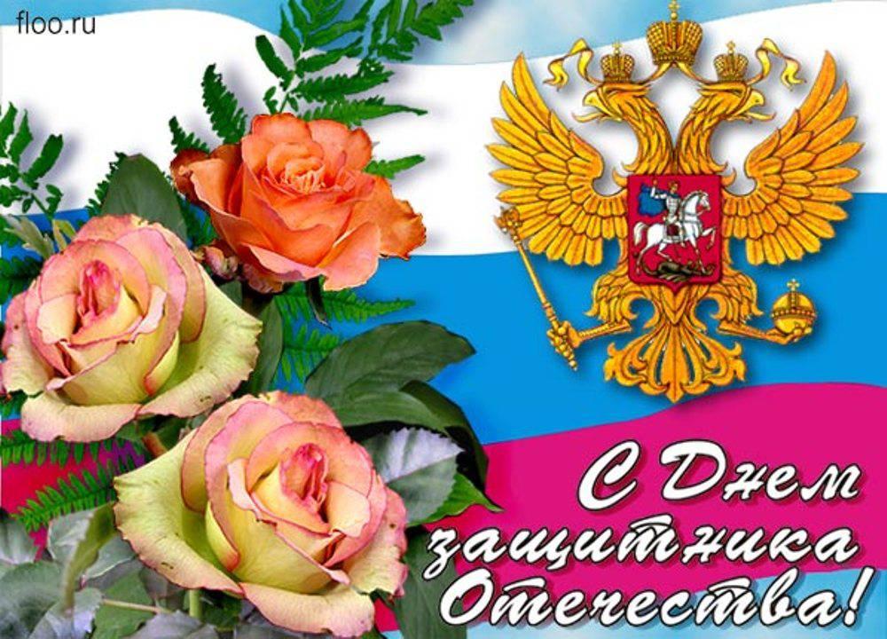 День защитника отечества картинки с поздравлениями 17