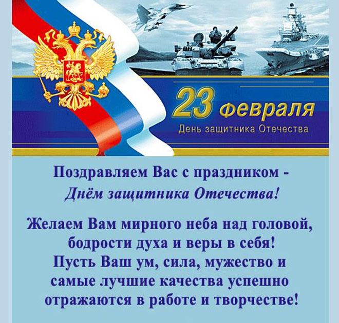Поздравительные открытки с Днём Защитника Отечества