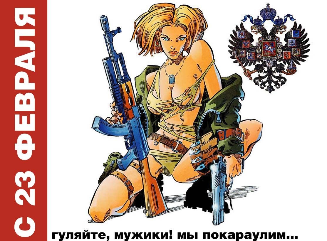 Поздравления ко дню защитника в открытках фото 764