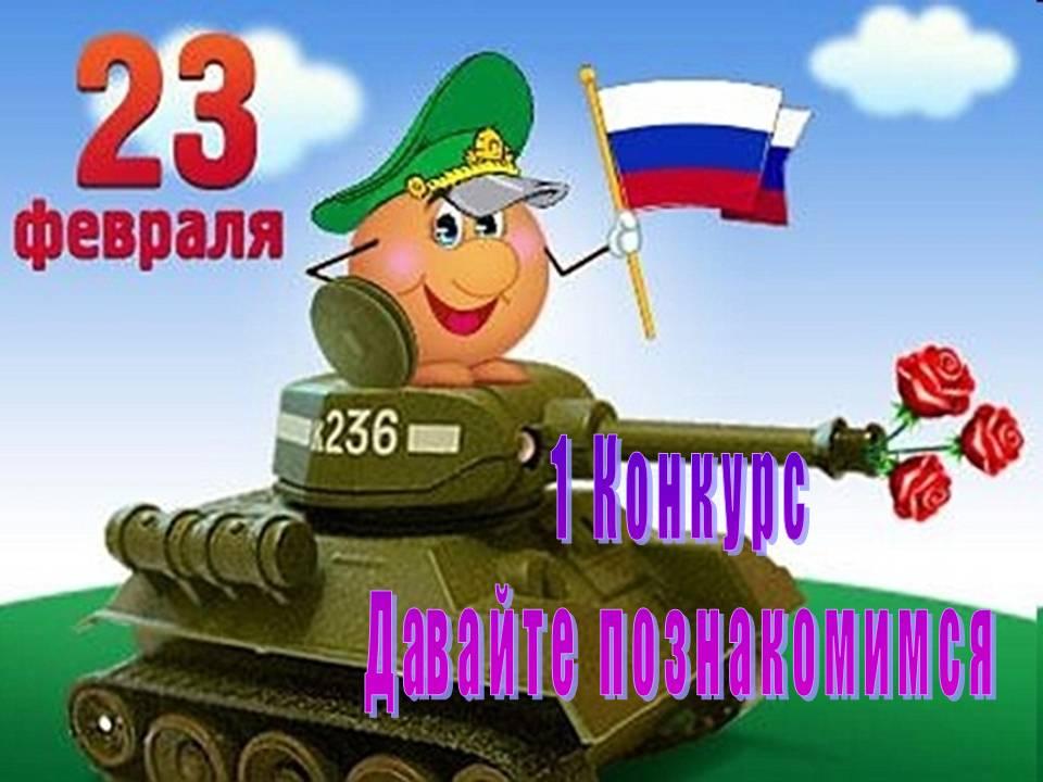 Открытки 23 февраля день защитника отечества своими