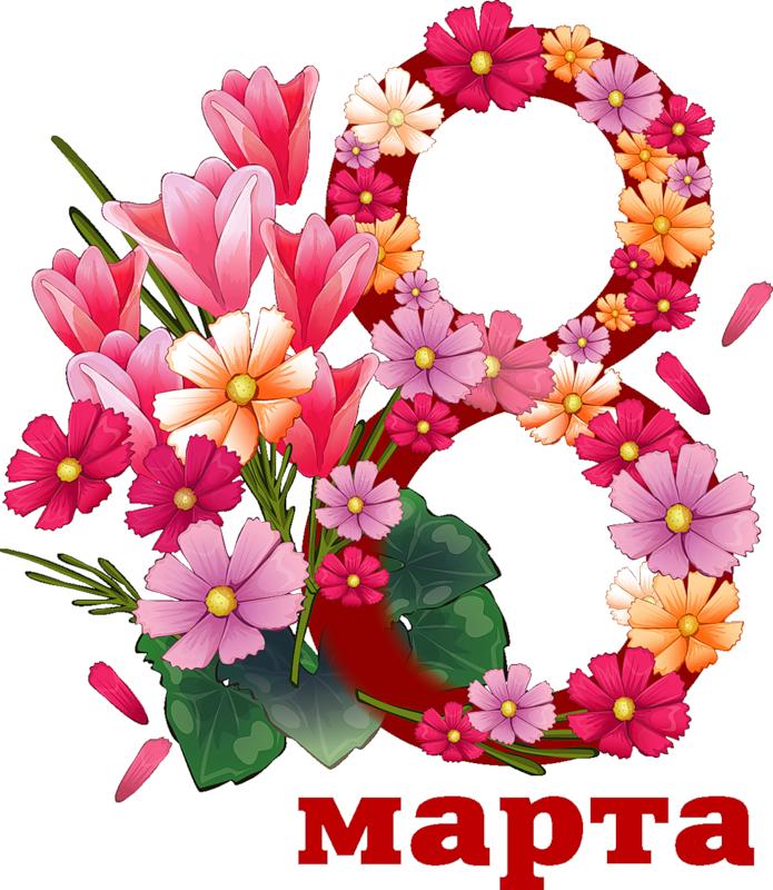 Открытки и поздравления с 8 марта (Международным женским днем)
