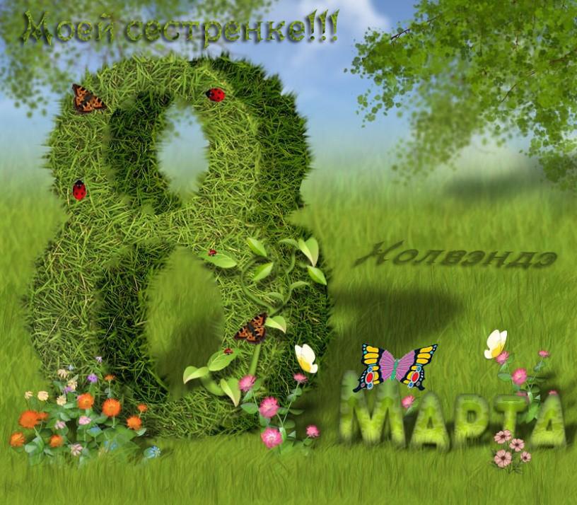 Поздравления с 8 марта короткие мартом