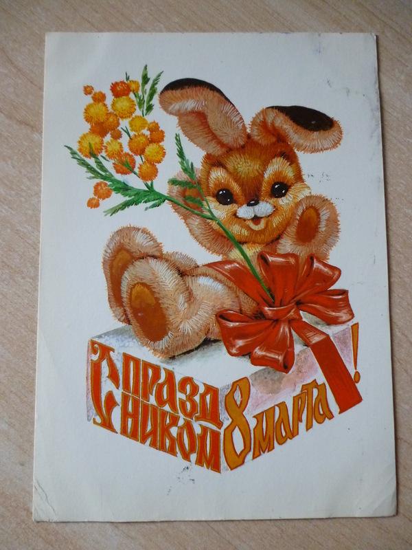 Маленькая открытка к 8 марта