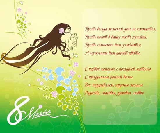 Статус с 8 марта поздравления всех женщин