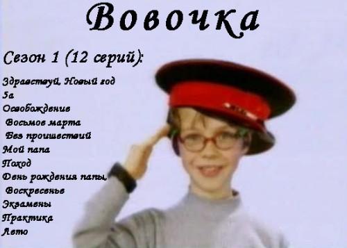 Классные и такие смешные анекдоты про Вовочку!)